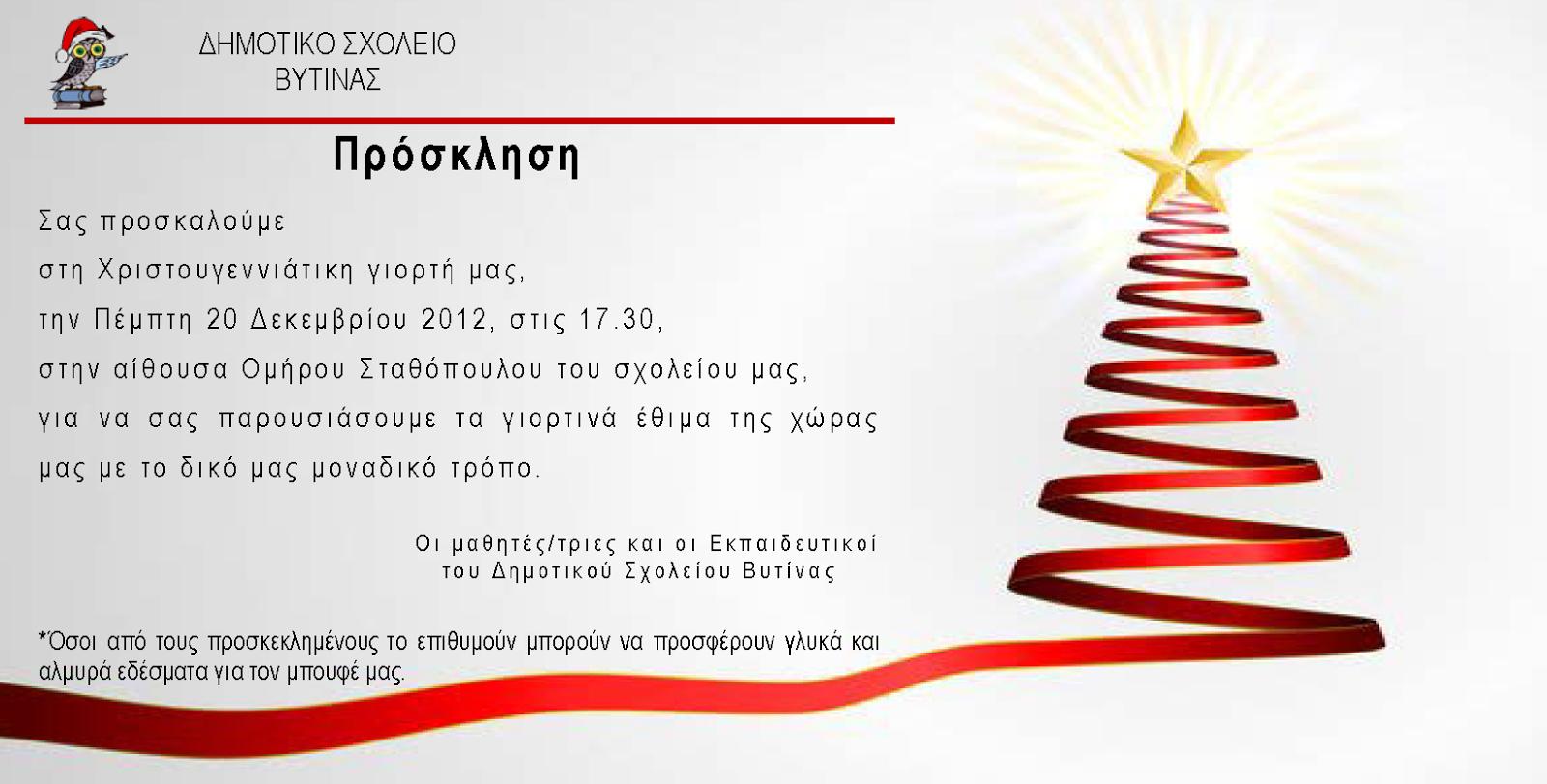 Πρόσκληση για τη χριστουγεννιάτικη